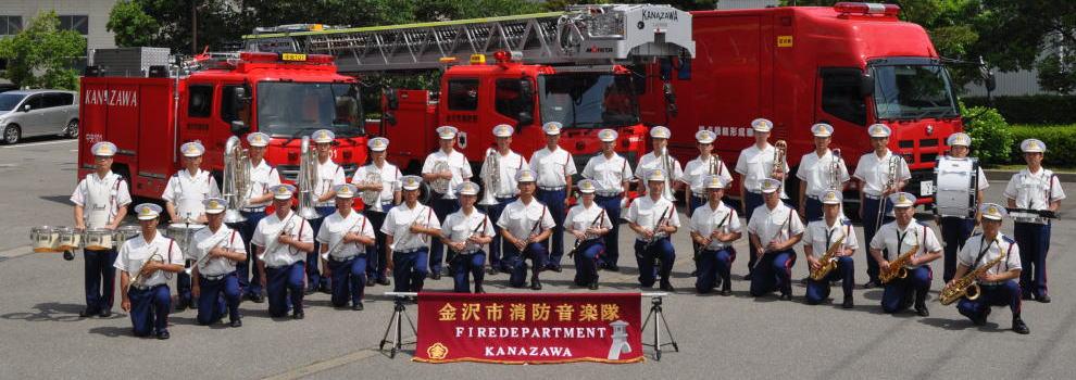 金沢市消防音楽隊